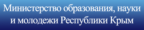 Министерство образования Республики Крым